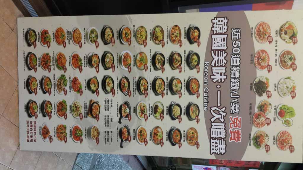 [ 食記 ] 韓式料理 – 三重朝鮮味