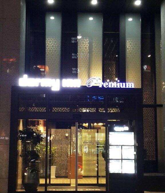 新沙洞Dormy Inn Premium Seoul Garosugil